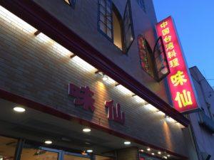 中国台湾料理 味仙 今池店