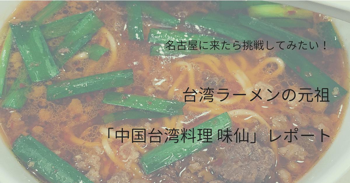 中国台湾料理 味仙