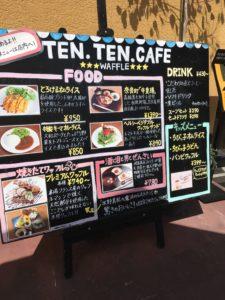 TEN.TEN.CAFE メニュー