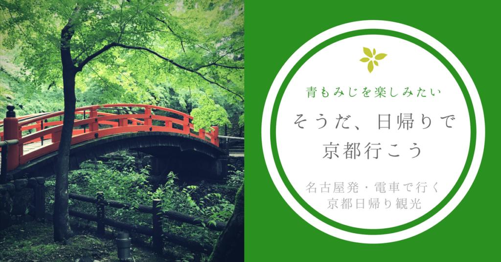 そうだ、日帰りで京都行こう