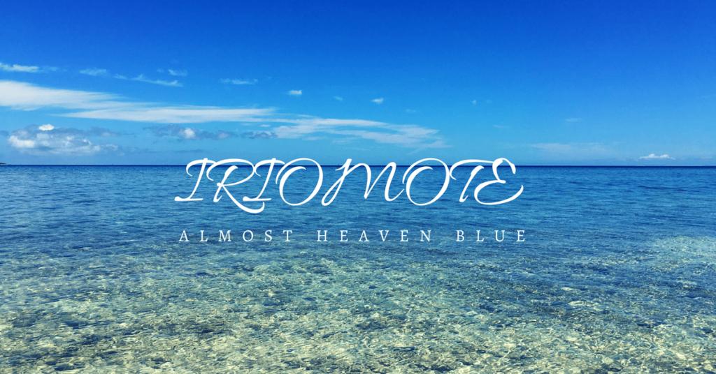 西表島で体験ダイビング!限りなく天国に近いブルー!