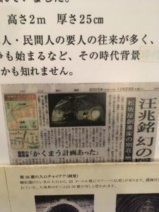 揚輝荘 地下トンネル 新聞記事