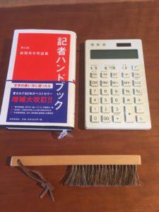 校正グッズ 記者ハンドブック 電卓 ブラシ
