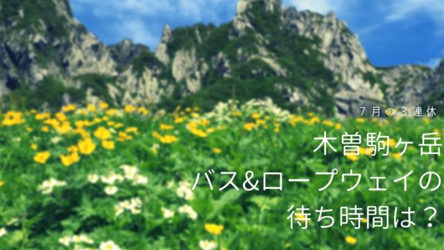 木曽駒ヶ岳、バス&ロープウェイの待ち時間は?