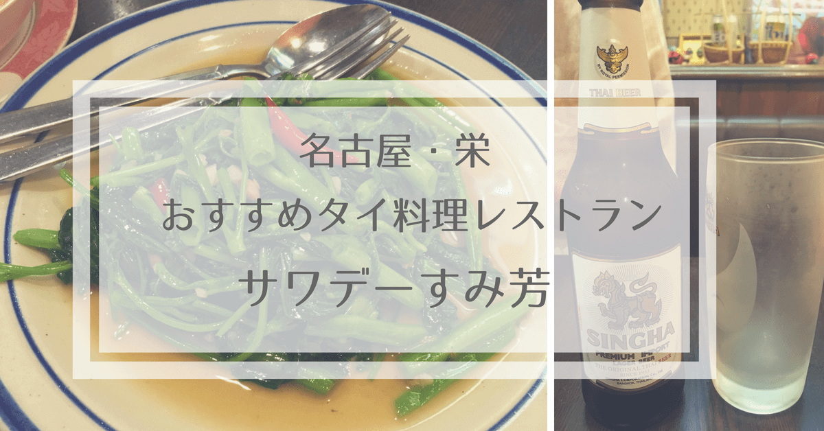 サワデーすみ芳|名古屋・栄のおすすめタイ料理レストラン