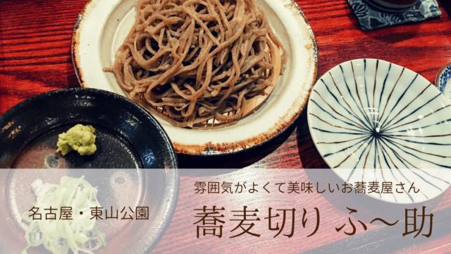 ふ〜助|名古屋・東山公園の雰囲気がよくて美味しいお蕎麦屋さん