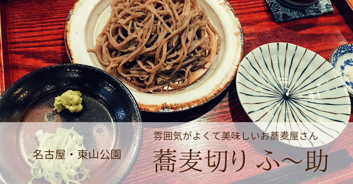 ふ〜助 名古屋・東山公園の雰囲気がよくて美味しいお蕎麦屋さん