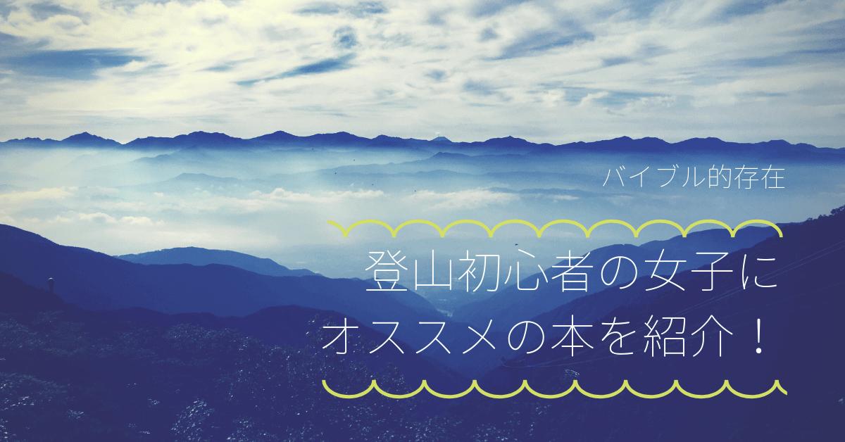 登山初心者の女子にオススメの本を紹介!