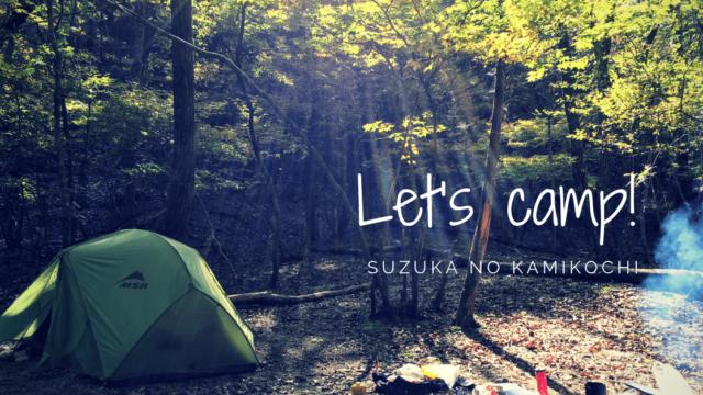鈴鹿の上高地でキャンプ & トレッキング|名古屋発午後から1泊