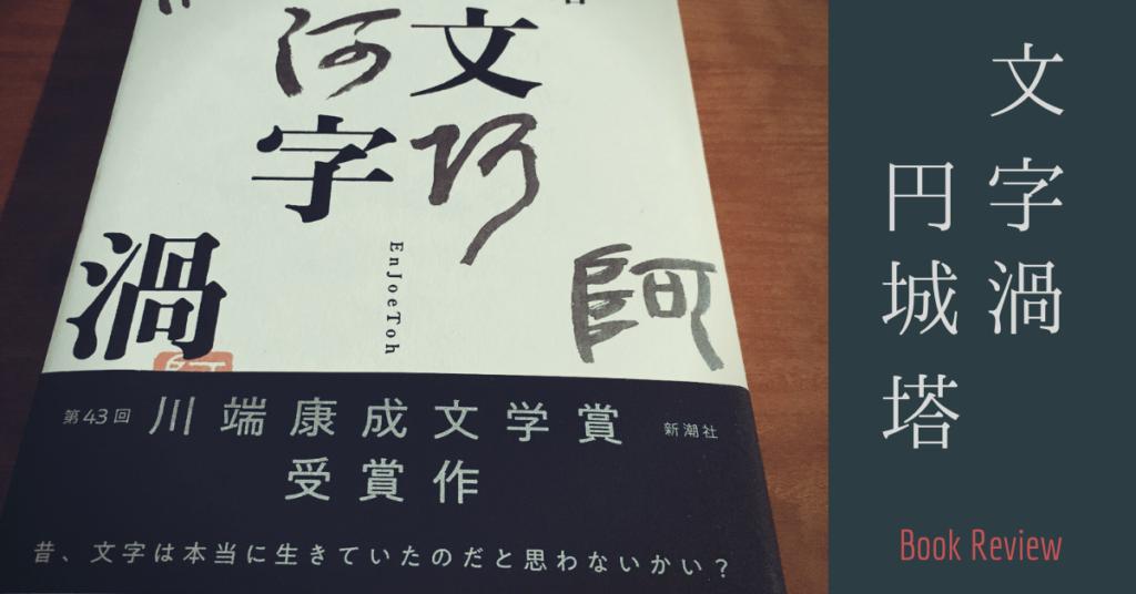 円城塔『文字渦』