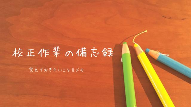 【校正作業の備忘録】