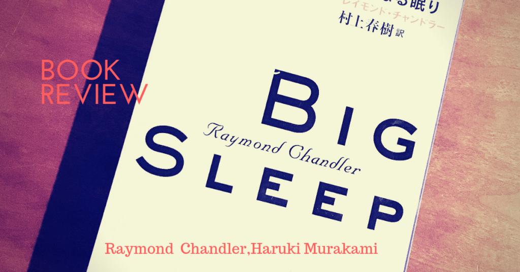 レイモンド・チャンドラー(村上春樹訳)『大いなる眠り』