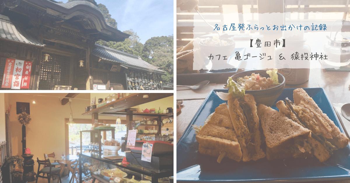 フェ 亀ゴージュ& 猿投神社|名古屋発ふらっとお出かけ|豊田市
