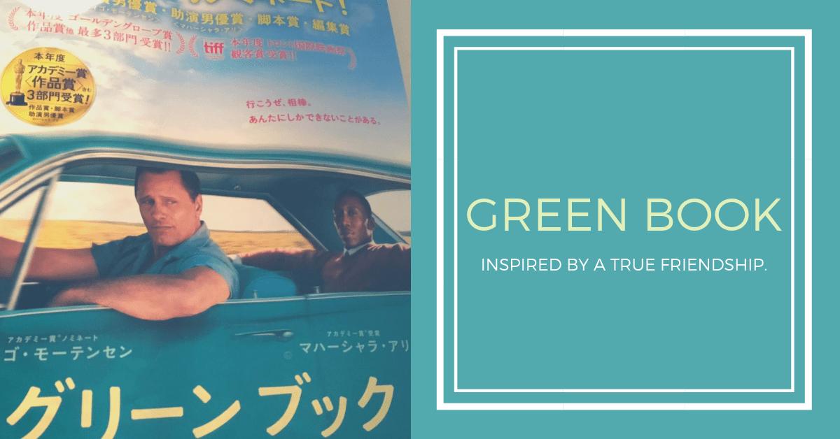ピーター・ファレリー監督作品の映画『グリーンブック』