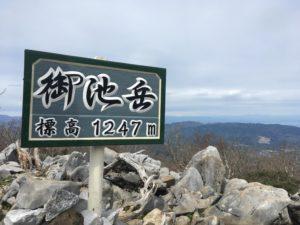 御池岳山頂