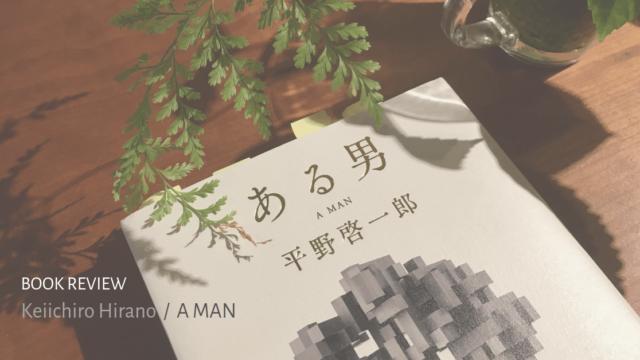 平野啓一郎『ある男』