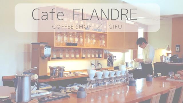 カフェ・フランドル|岐阜県にある素敵な建物と美味しいコーヒーのお店