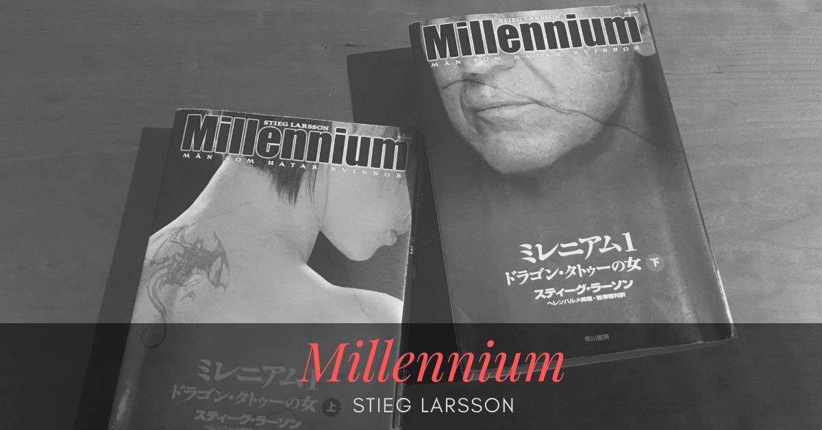 スティーグ・ラーソン『ミレニアム 1 ドラゴン・タトゥーの女』