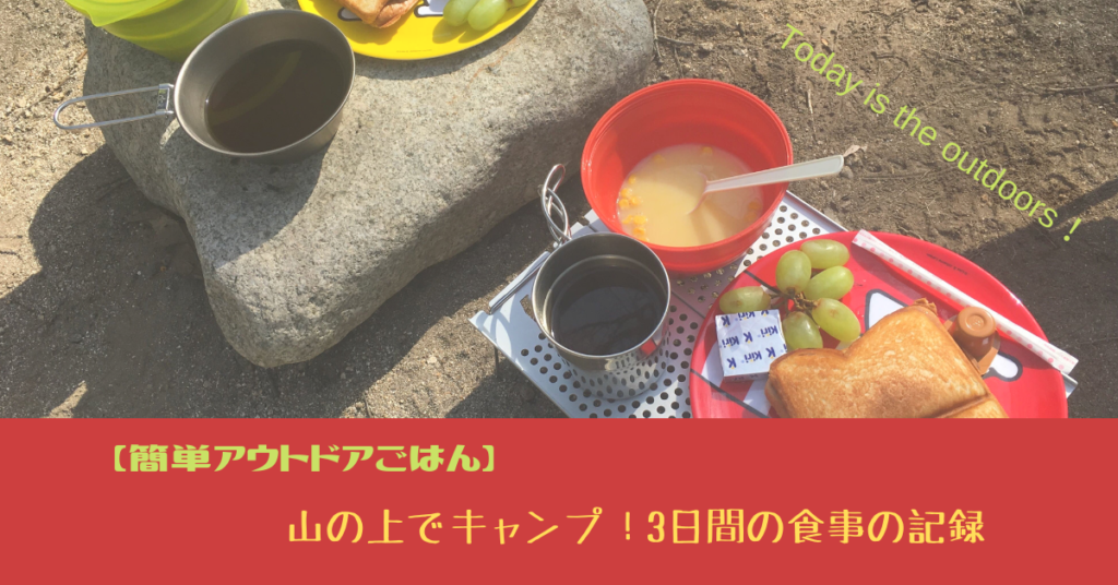 山の上でキャンプ!|2泊3日の食事の記録