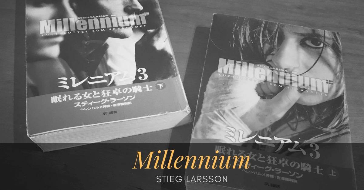 スティーグ・ラーソン『ミレニアム 3 眠れる女と狂卓の騎士』
