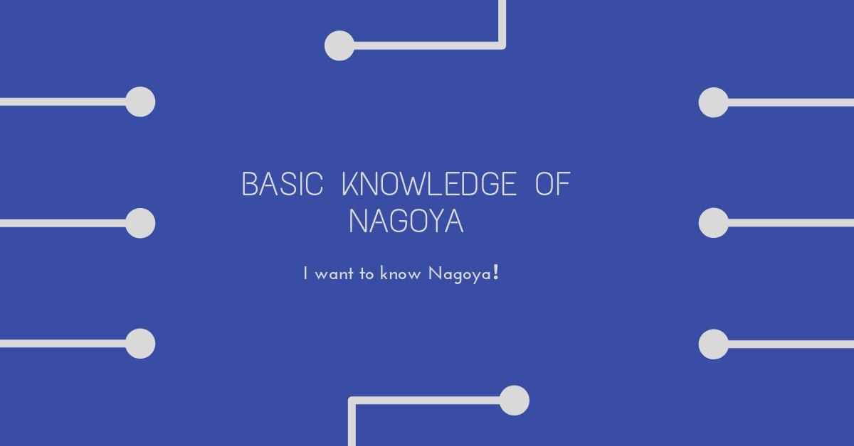 名古屋の基礎知識