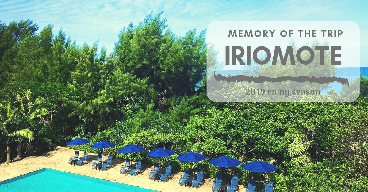 梅雨の西表島でのんびりと 旅の記憶