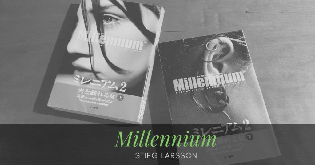 スティーグ・ラーソン『ミレニアム 2 火と戯れる女』