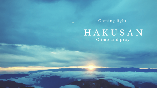 白山|ご来光と登拝の美しき活火山へ