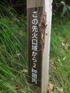 火口域の標識