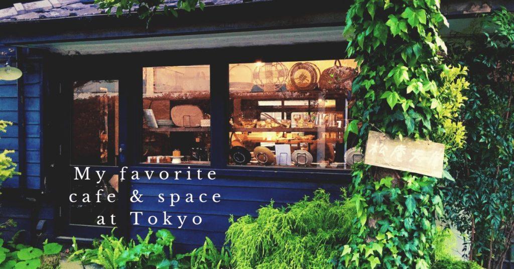 のんびりしたり読書をしたり。東京のお気に入りカフェetc.