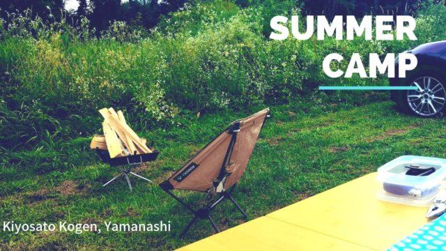 山梨県・清里高原でゆるキャンプ|夏の記憶
