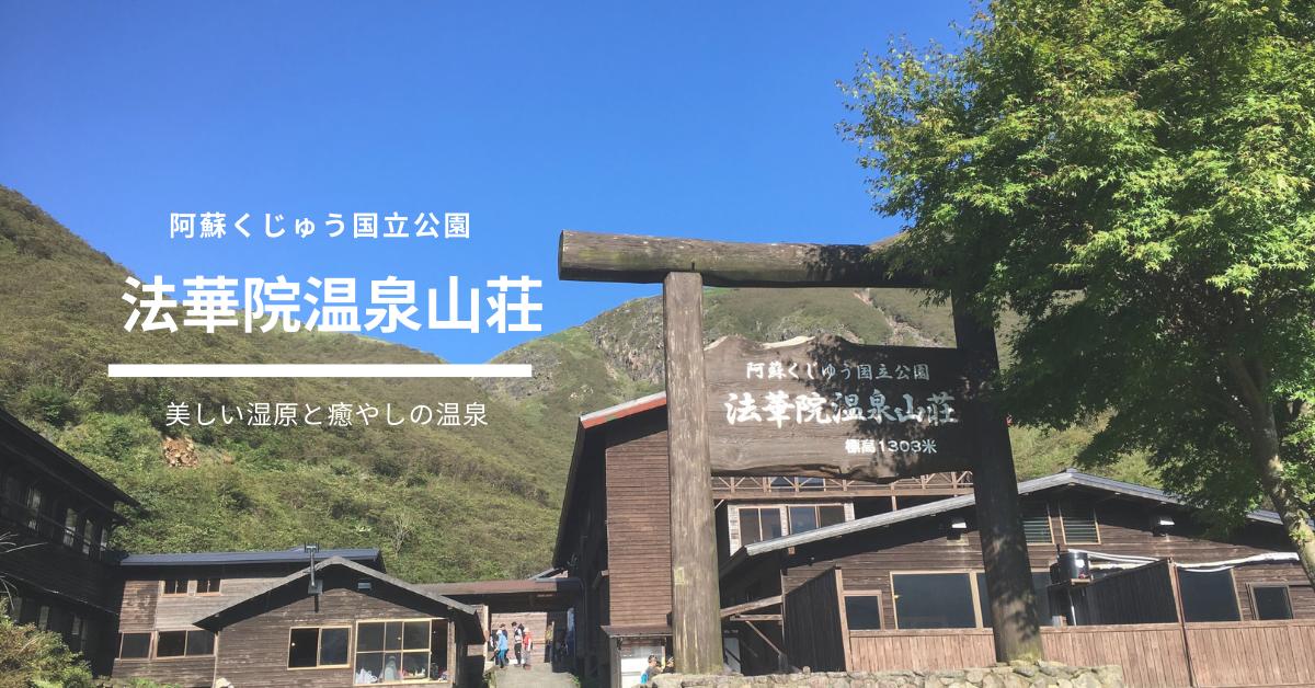 法華院温泉山荘|九重連山・九州最高所にある秘湯
