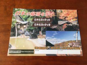 日本秘湯を守る会 スタンプ帳