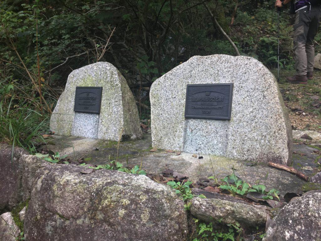 登録有形文化財の朝明川砂防堰堤の碑