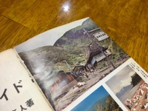 『全国 いで湯ガイド』 法華院温泉山荘