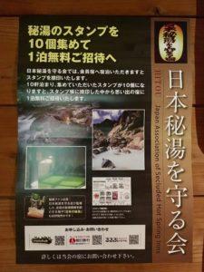 日本秘湯を守る会ポスター