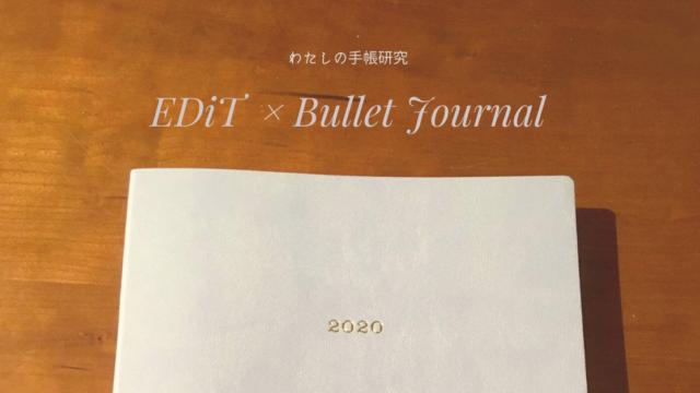 EDiT 週間ノート × バレットジャーナル|わたしの手帳研究