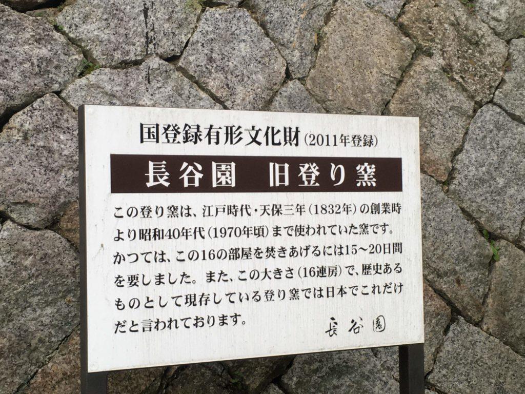 長谷園 登り窯3