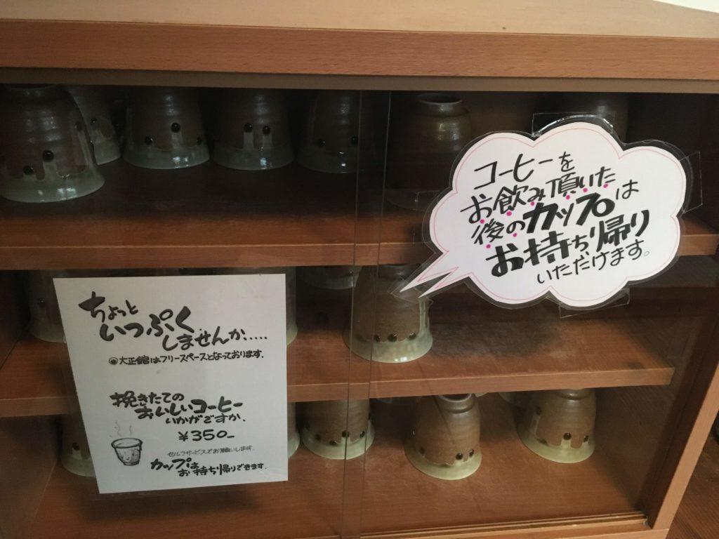 長谷園 大正館 コーヒーカップ