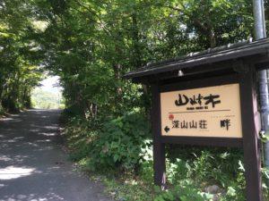 山みず木 入り口