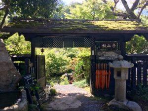 帆山亭 入り口
