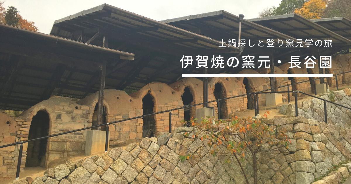 【伊賀焼の窯元・長谷園】土鍋探しと登り窯見学の旅