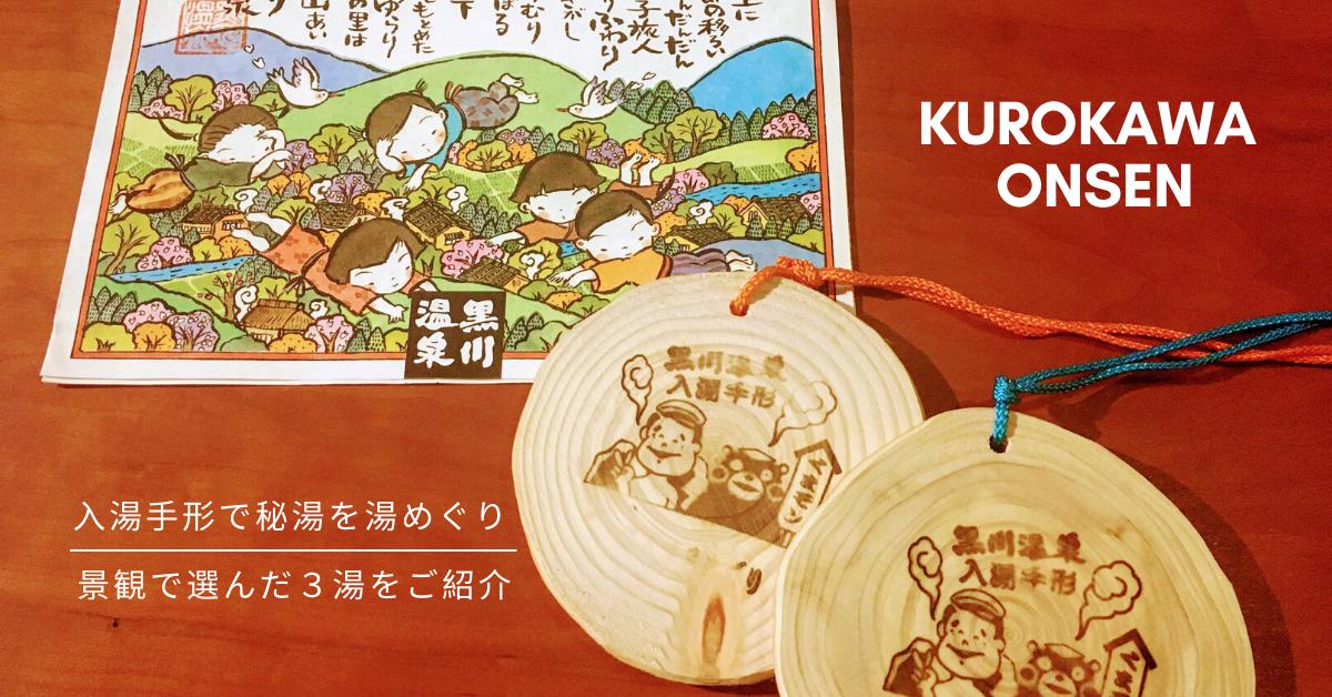 【黒川温泉】入湯手形で秘湯を湯めぐり|景観で選んだ3湯をご紹介
