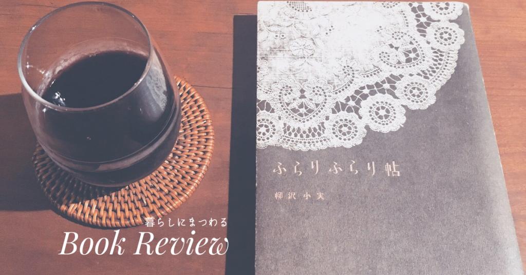『ふらりふらり帖』柳沢小実 感想|私の好きな本