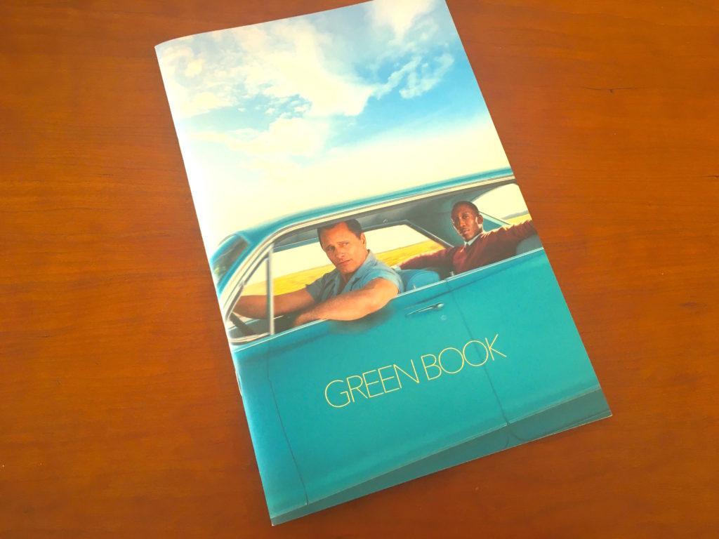 『グリーンブック』パンフレット