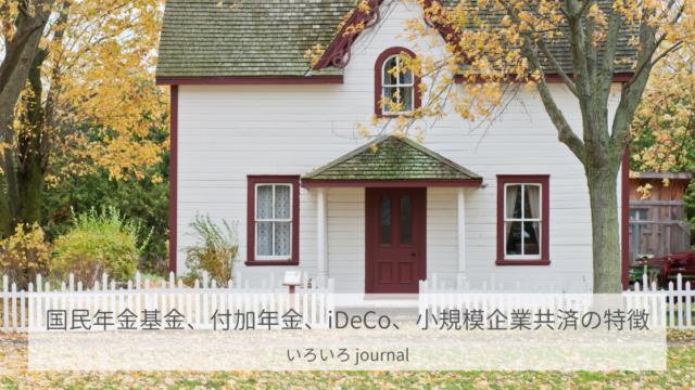 国民年金基金、付加年金、iDeCo、小規模企業共済の特徴