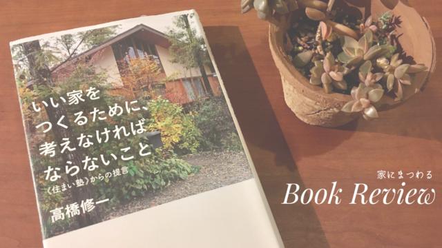 『いい家をつくるために、考えなければならないこと』高橋修一 感想