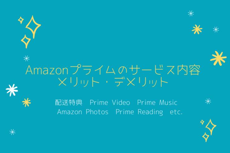 Amazonプライムのサービス内容