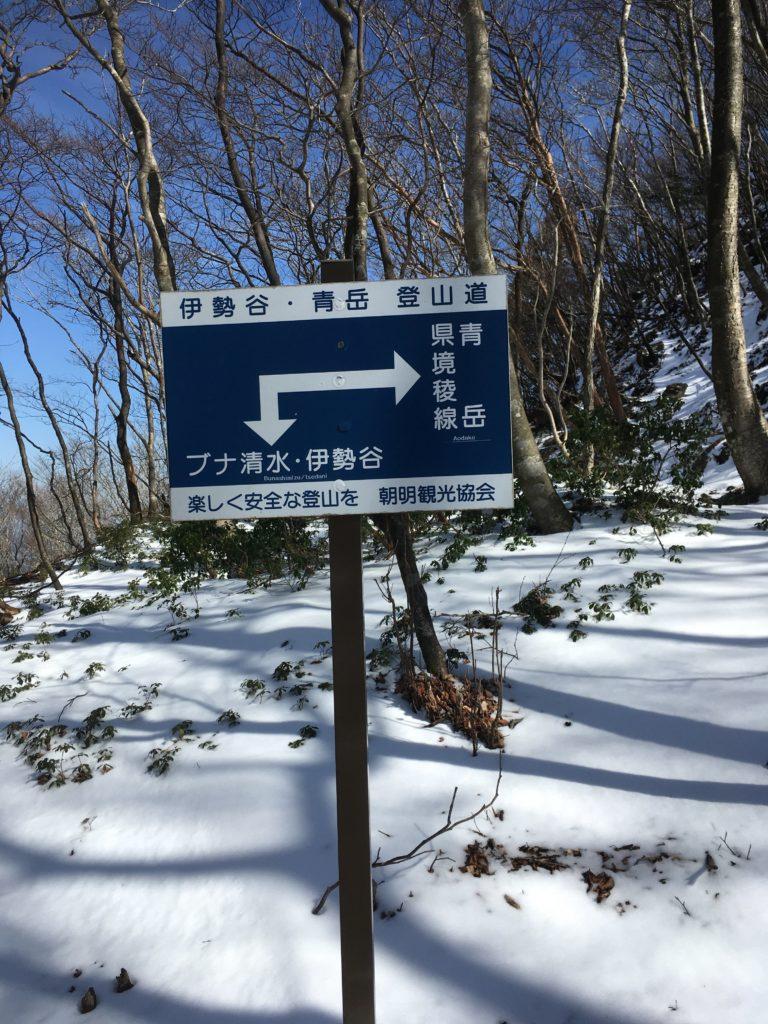 青岳への標識