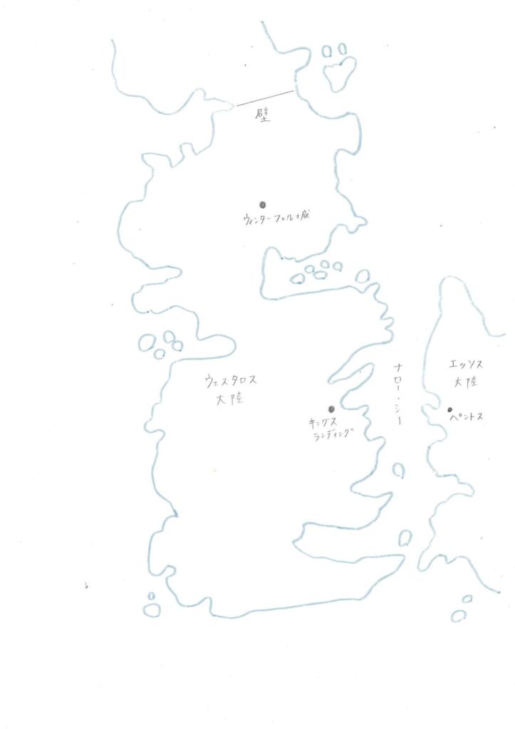 【ゲーム・オブ・スローンズ】第一章 七王国戦記